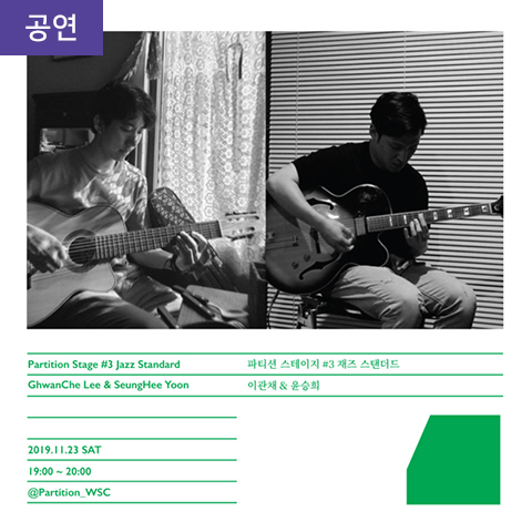 [종료]Partition Stage #3 'Jazz Standard' 이관채&윤성희